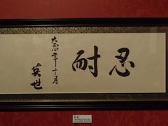 家族旅行 日本会津方面 喜多方拉麺 野口英世 - naniyuutorimannen - 您说什么!