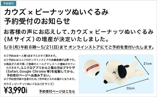スヌーピーぬいぐるみ(Mサイズ)の予約方法