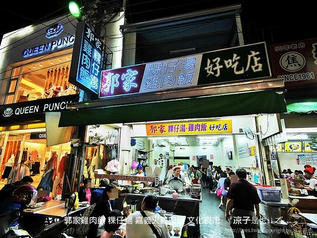 郭家雞肉飯 粿仔湯 嘉義火雞肉飯 文化夜市  3