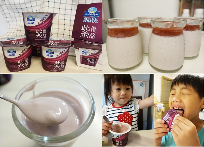 超美的紫優酪!福樂紫米優酪~好吃營養益菌多,親子DIY搭配巧思製作各式點心,讓孩子吃得美味又健康