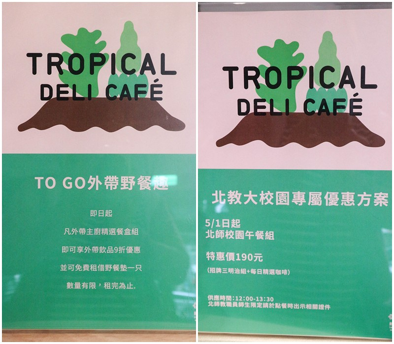 熱帶Tropical Deli Cafe (62)