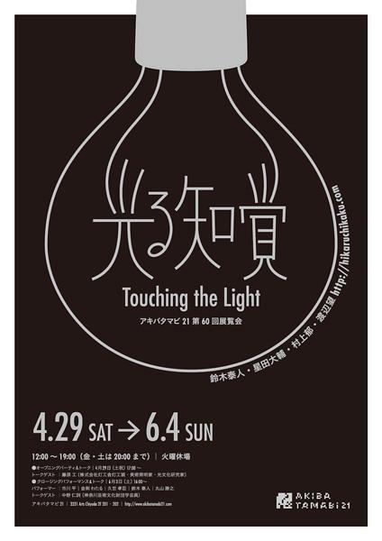 60.光る知覚 --Touching the Light--