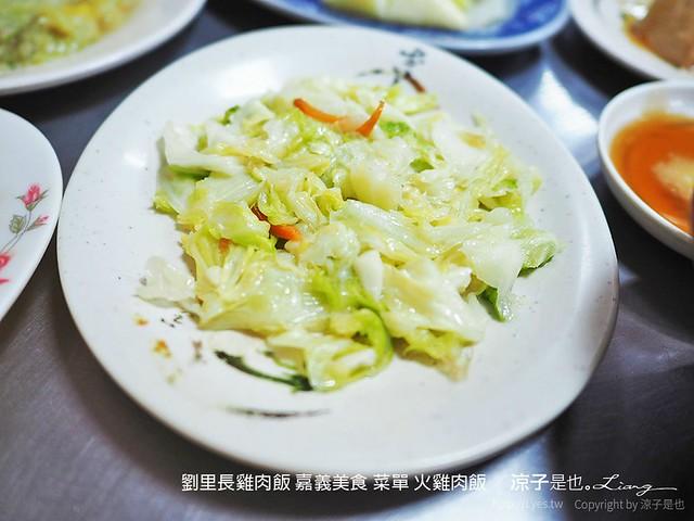 劉里長雞肉飯 嘉義美食 菜單 火雞肉飯 15