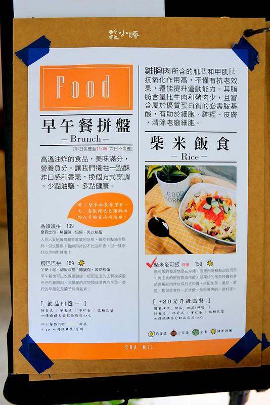 柴米菜單板橋早午餐致理美食推薦新埔捷運不限時咖啡廳 (31)