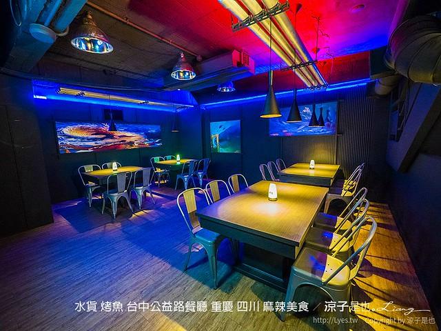 水貨 烤魚 台中公益路餐廳 重慶 四川 麻辣美食 33