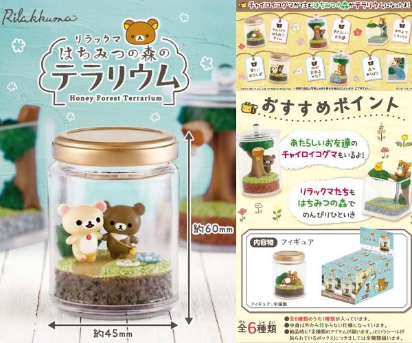 把超可愛的拉拉熊裝進瓶子裡收藏!!RE-MENT【拉拉熊的瓶中蜂蜜森林】リラックマ~はちみつの森のテラリウム