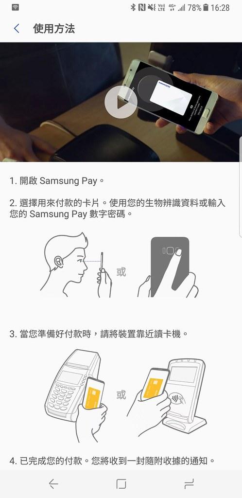 Samsung Pay 11 (1)