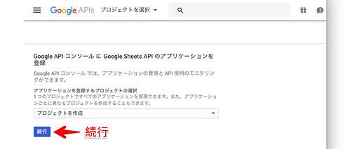 google-api-v4-quickstart-001