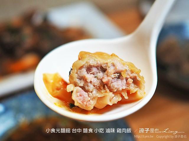 小食光麵館 台中 麵食 小吃 滷味 雞肉飯  39