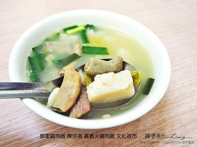郭家雞肉飯 粿仔湯 嘉義火雞肉飯 文化夜市  5