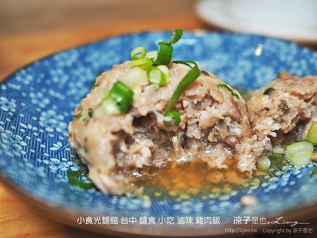 小食光麵館 台中 麵食 小吃 滷味 雞肉飯  38