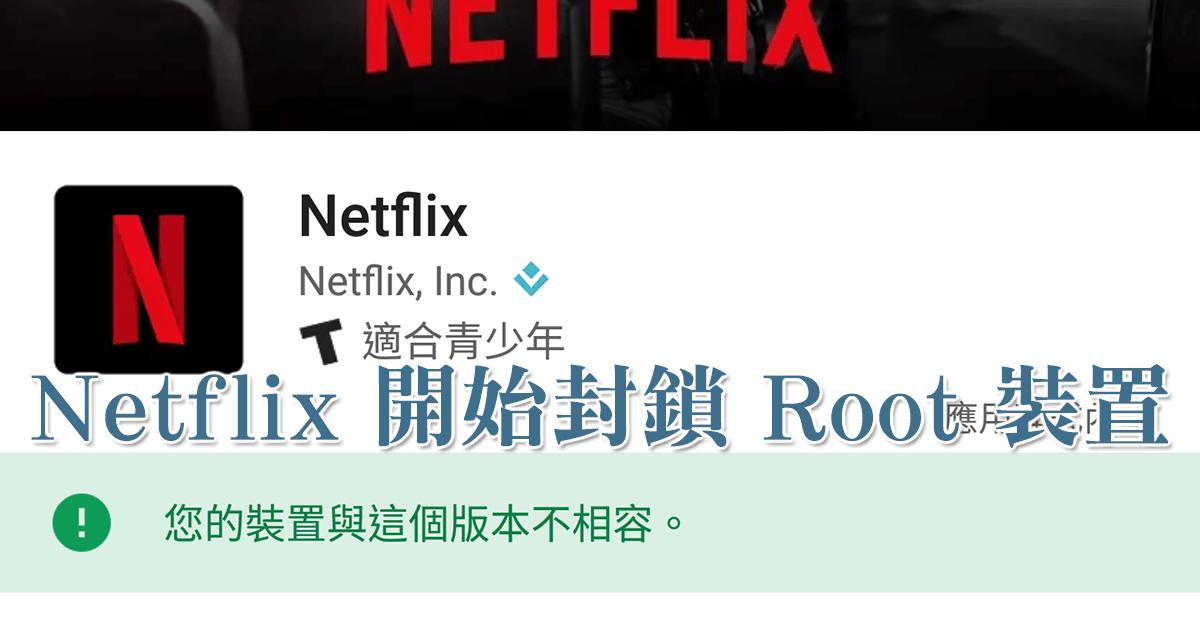 Netflix 官方應用程式開始封鎖 Root 過的 Android 裝置