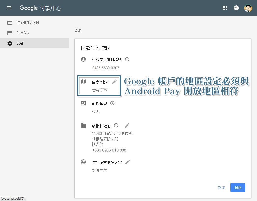 Google 帳戶的地區設定