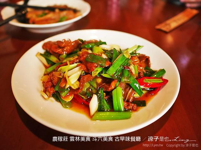 農稼莊 雲林美食 斗六美食 古早味餐廳 10