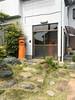 Photo:丸型ポストのある風景(家の中にも……)。 By cyberwonk