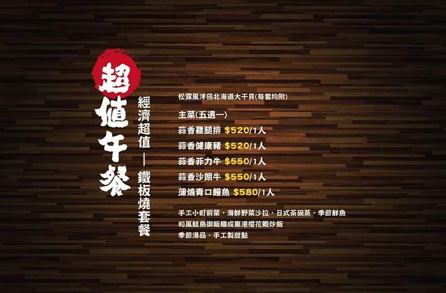 Fattys鐡板燒menu (10)