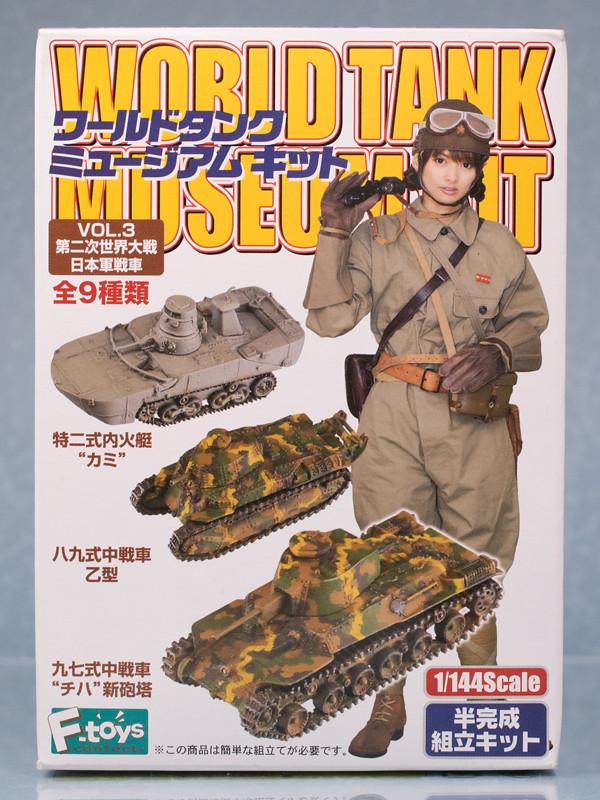 レビュー エフトイズ ワールドタンクミュージアムキットVOL.3 八九式中戦車 乙型