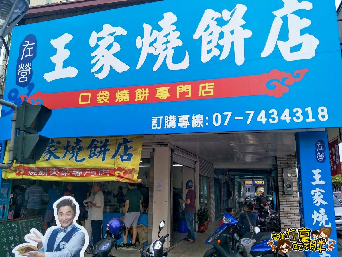 左營王家燒餅(鳳山店)-6