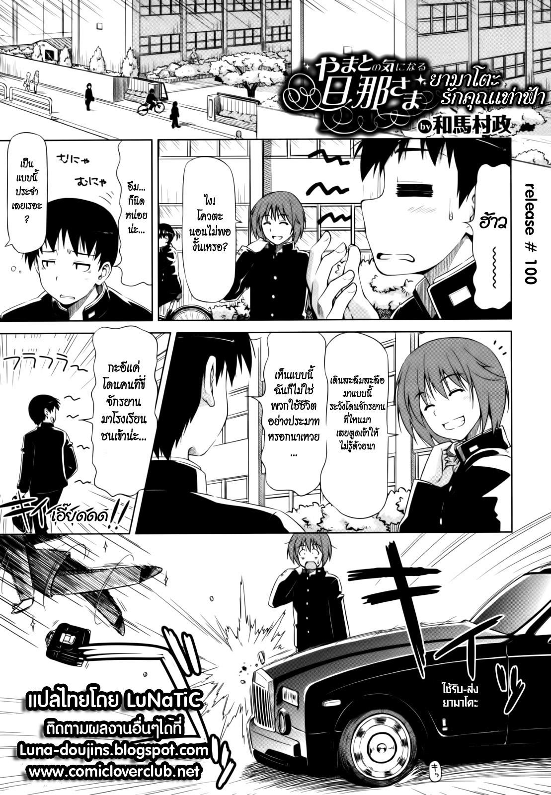 [Kazuma Muramasa] Yamato no Ki ni Naru Danna-sama (COMIC Megastore 2011-10) [Thai ภาษาไทย] [LuNaTiC]