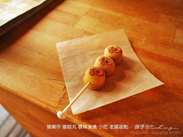 猿樂作 猿糕丸 雲林美食 小吃 老屋甜點 1