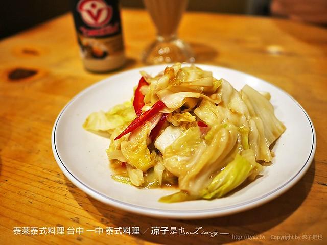泰萊泰式料理 台中 一中 泰式料理 4
