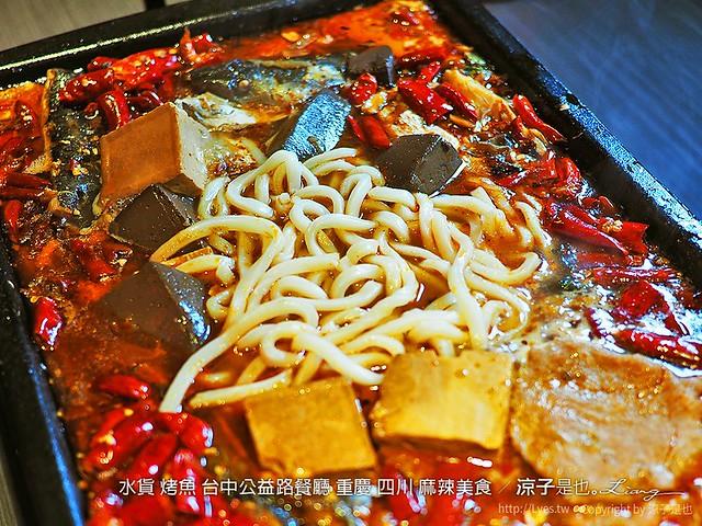 水貨 烤魚 台中公益路餐廳 重慶 四川 麻辣美食 35