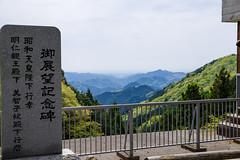 正丸峠からの展望