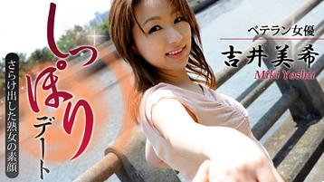 HEYZO 0550 – MIKI YOSHII