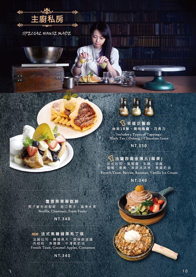 台北信義區餐廳下午茶推薦att 4 fun 冰果甜心菜單menu (1)