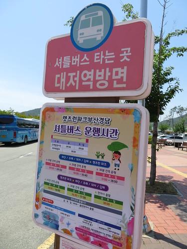 釜山慶南競馬場の帰りの送迎バス時刻表