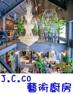 J.C.co 藝術廚房-小
