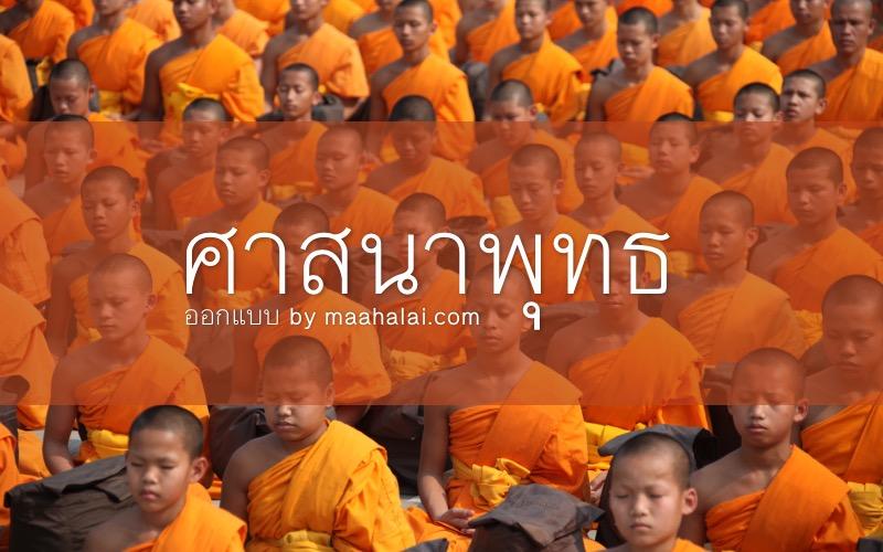 PowerPoint Buddha