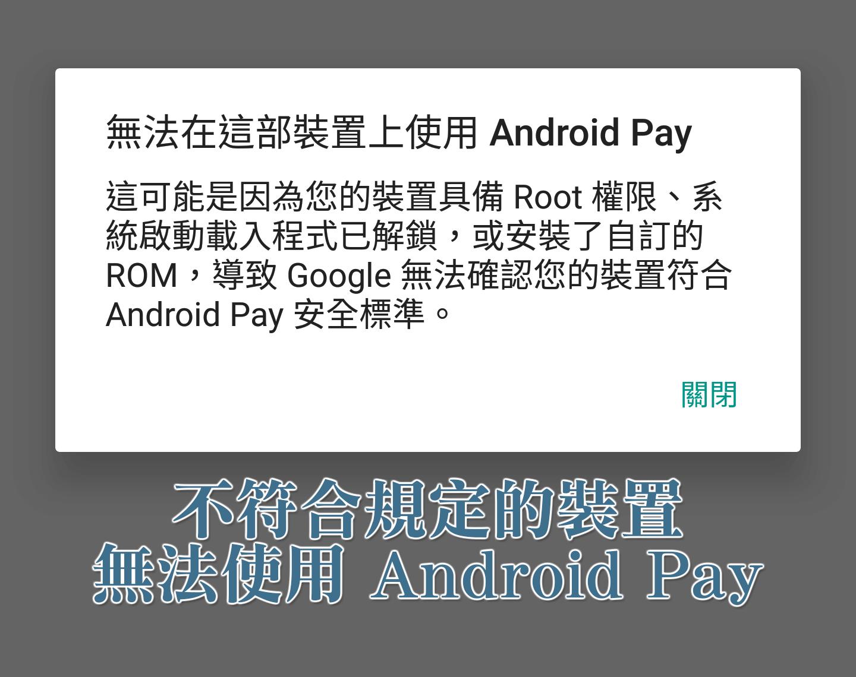 Android Pay 無法在遭到破解的裝置上使用