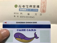 石巻信用金庫門脇支店