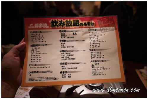 九州酒場博多流11