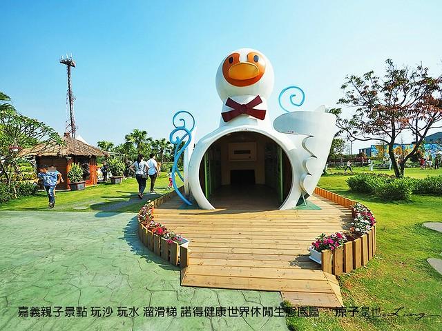 嘉義親子景點 玩沙 玩水 溜滑梯 諾得健康世界休閒生態園區 19