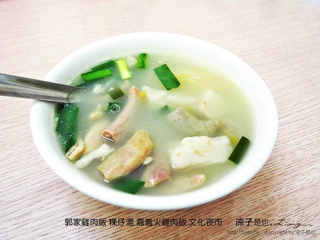 郭家雞肉飯 粿仔湯 嘉義火雞肉飯 文化夜市  6