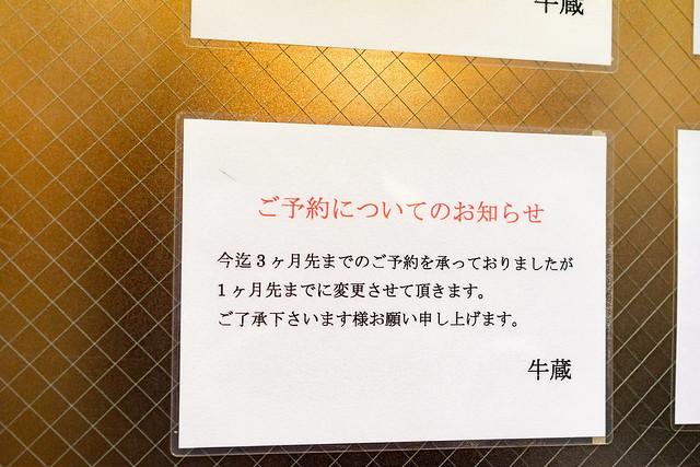 焼肉問屋 牛蔵-4.jpg