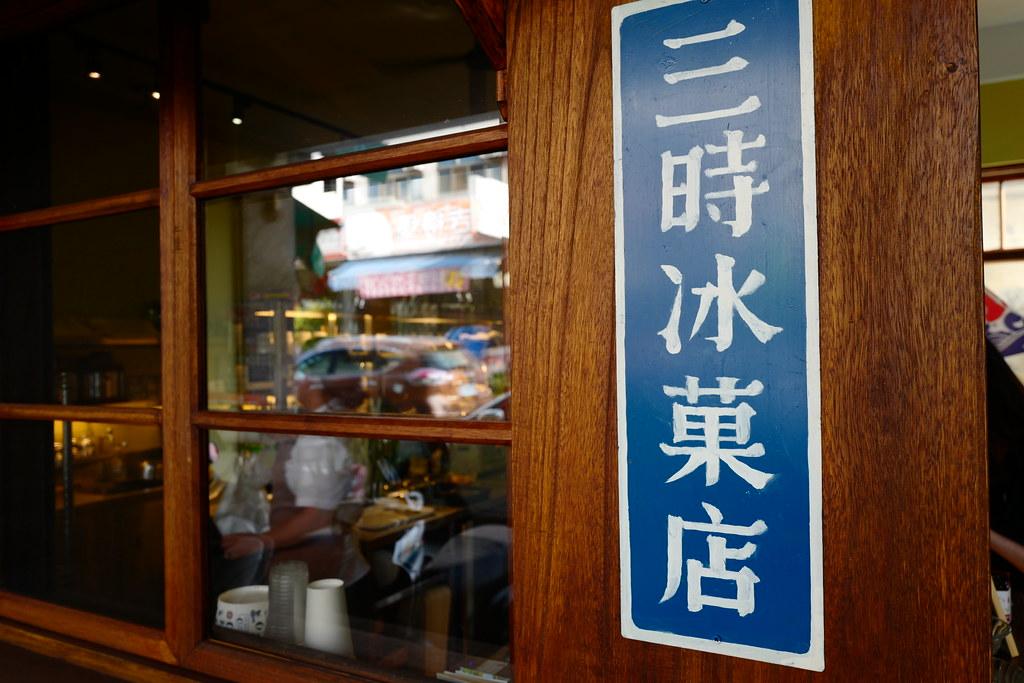 三時冰菓店