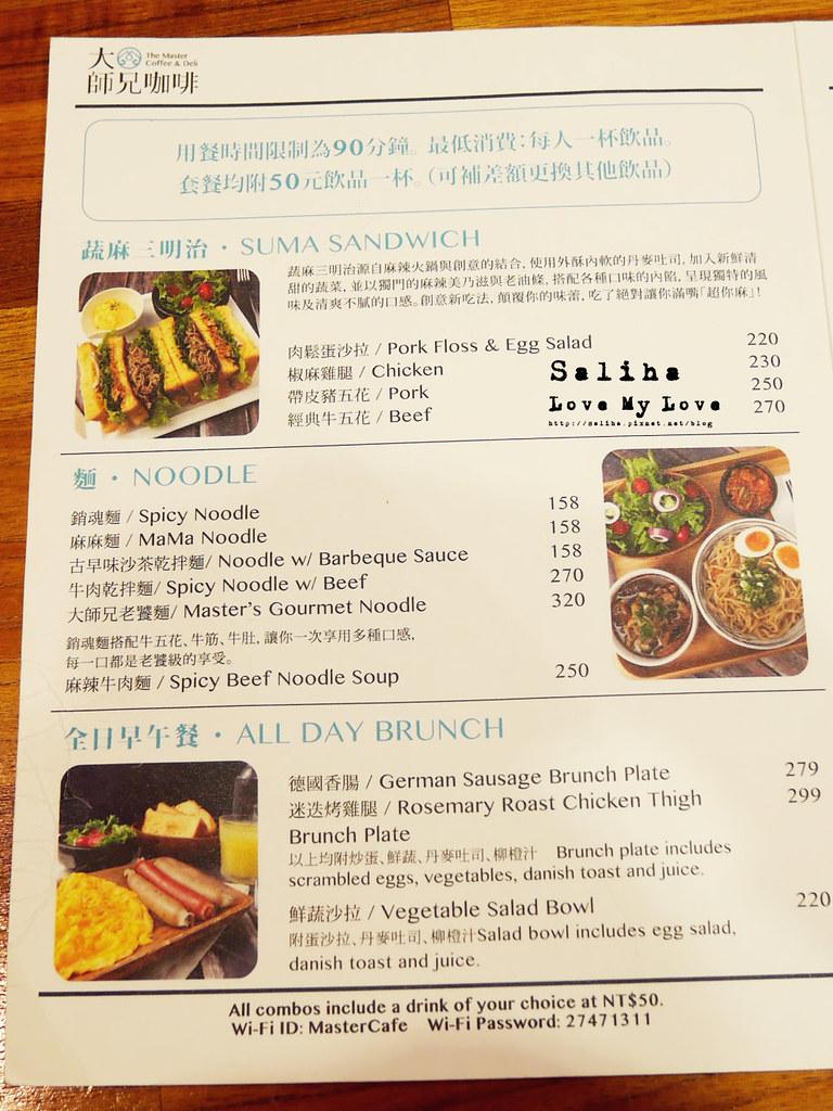 台北松山南京三民站附近餐廳美食推薦大師兄咖啡早午餐菜單menu (2)
