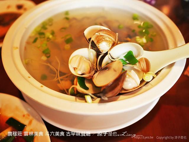 農稼莊 雲林美食 斗六美食 古早味餐廳 12