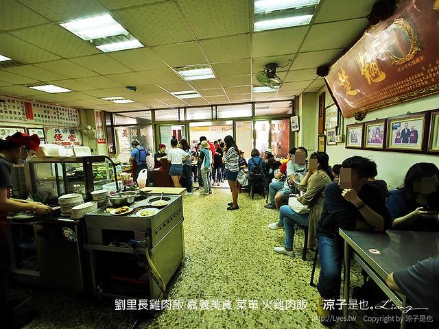 劉里長雞肉飯 嘉義美食 菜單 火雞肉飯 9
