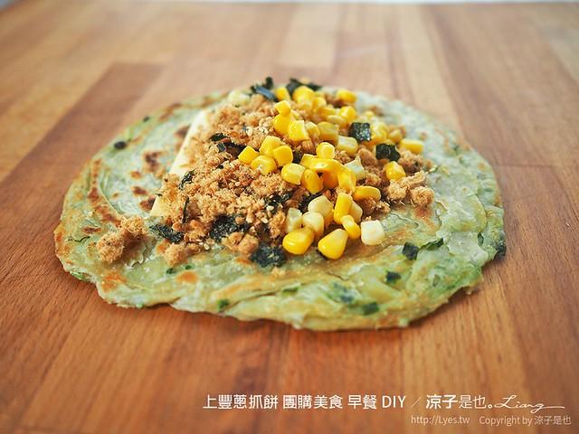 上豐蔥抓餅 團購美食 早餐 DIY 35