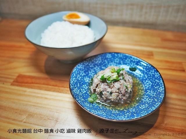 小食光麵館 台中 麵食 小吃 滷味 雞肉飯  28