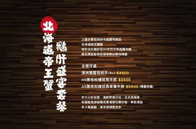 Fattys鐡板燒menu (1)
