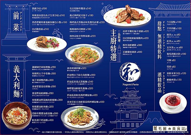 Nagomi Pasta菜單_170428_0002