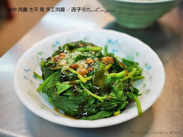 台中 肉圓 太平 隆 手工肉圓 10