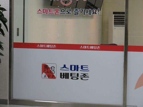 釜山慶南競馬場のカードでの売り場