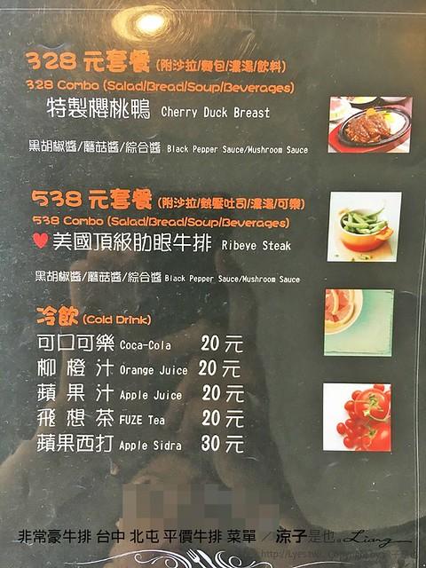 非常豪牛排 台中 北屯 平價牛排 菜單 1