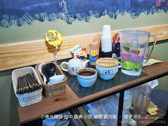 小食光麵館 台中 麵食 小吃 滷味 雞肉飯  3